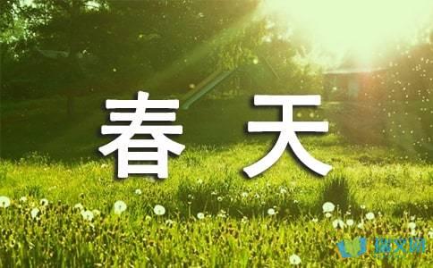 春天的景物描寫片段摘抄