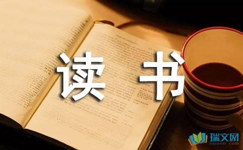 老舍的散文讀書筆記(精選5篇)